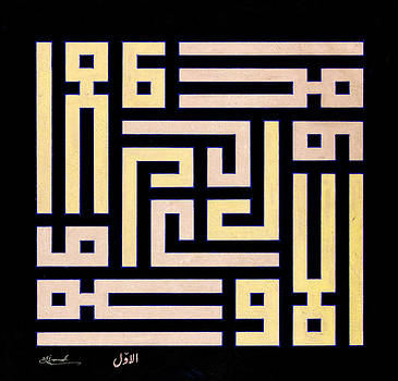 Islamis Art by Jamal Muhsin
