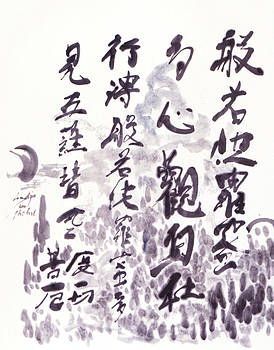 Nadja Van Ghelue - Japanese Calligraphy Of A Detail Of The Heart Sutra