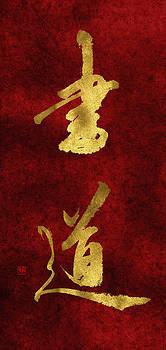 Ponte Ryuurui - Japanese calligraphy