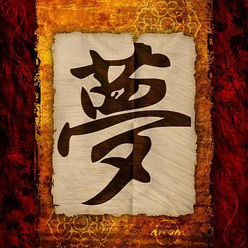 Ray Van Gundy - Kanji Zen Dream