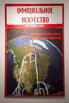 Official Art  by Khlobistin Andrey