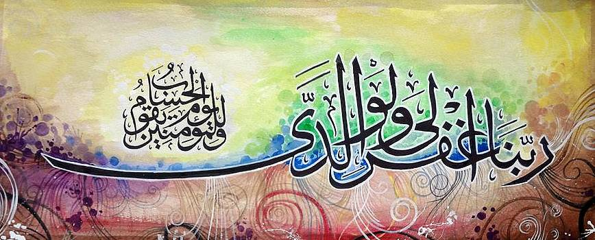 Quranic Calligraphy Colorful by Salwa  Najm