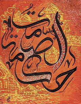 Silence Is Wisdom Arabic Calligraphy by Riad Belhimer