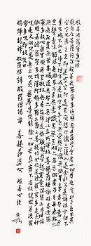 The Heart Sutra Brushed In Gyosho by Nadja Van Ghelue