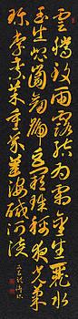 Ponte Ryuurui - Thousand character classic - Chinese calligraphy