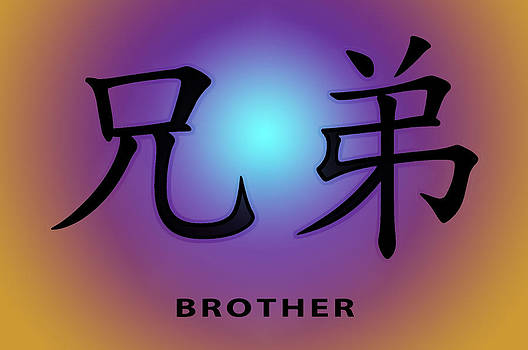 Brother by Linda Neal