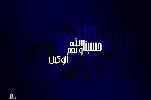 HasbunaALLAH by Mohammed Abrar