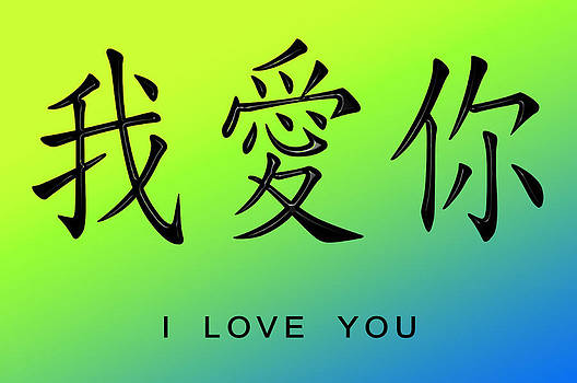I Love You by Linda Neal