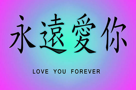 Love You Forever by Linda Neal