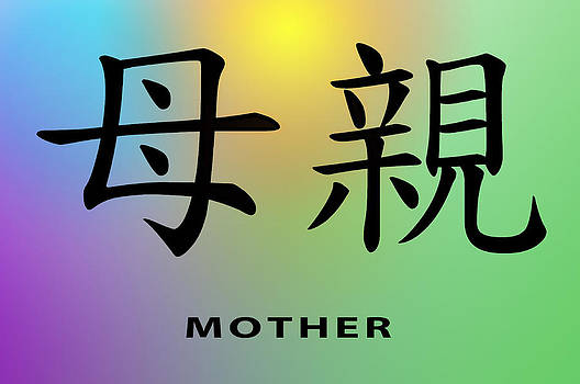 Mother by Linda Neal