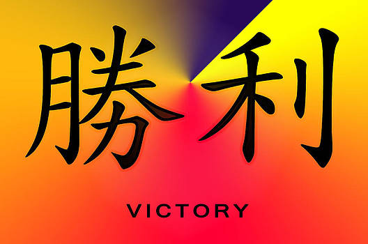 Victory by Linda Neal