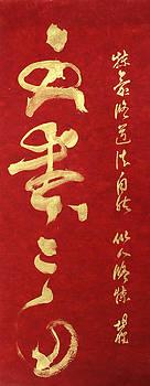 Zen People by Jinhyeok Lee
