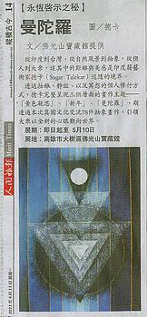 Mandala Abstract Painting News Report by Sagar Talekar