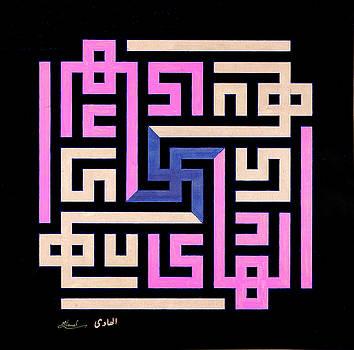 Islamic Art Calligraphy by Jamal Muhsin