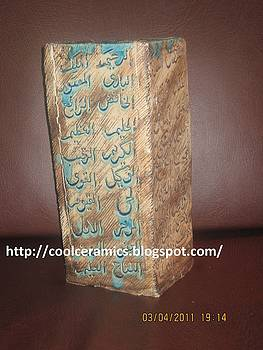 99 names of Allah by Umber Khan