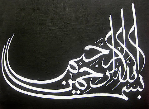 Bismillah Calligraphy by Salwa  Najm