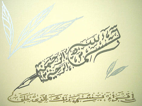 Bismillah pen in cream by Faraz Khan
