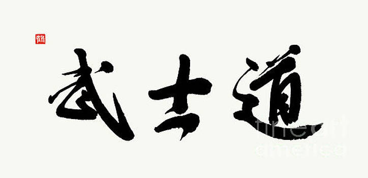 Bushido Calligraphy In Lively Semi-cursive Style, Hand-brushed  by Nadja Van Ghelue