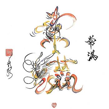 Chinese Rainbow Calligraphy by Jacky Chow