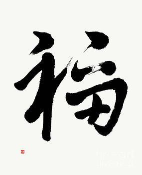 Good Fortune, Fuku In Semi-cursive by Nadja Van Ghelue