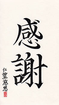Gratitude or Heartfelt Thanks in Asian Kanji Calligraphy by Scott Kirkman
