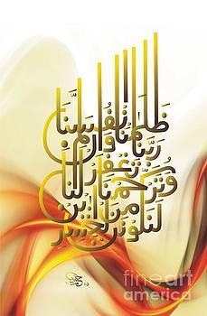 Rabbana Zalamna Anfusana Islamic Arts by Hamid Iqbal Khan