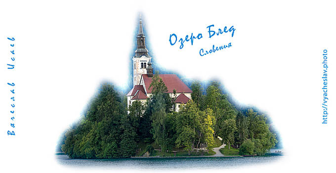 Vyacheslav Isaev - Island on Bled lake, Slovenia, cup, rusm, signed