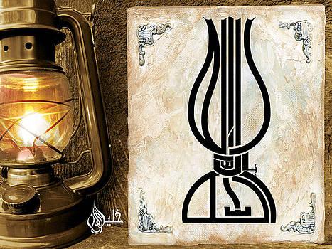 Lailaha illa allah - LAMP- by Khaleelullah Chemnad