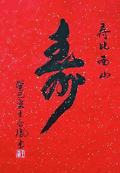 Longevity by Yufeng Wang