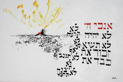 Matan Torah 3 201824 by Alyse Radenovic