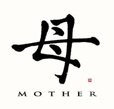 Mother, The Generosity of The Earth  by Nadja Van Ghelue