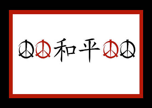 Peace East Peace West by NYC Artist Alexander Aristotle