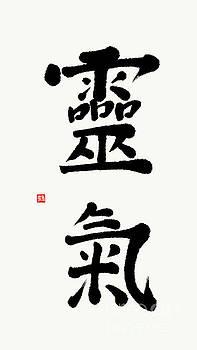 Serene Reiki Kanji Calligraphy by Nadja Van Ghelue