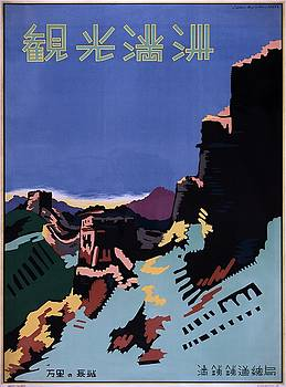 Sightseeing in Manchuria and the Great Wall, travel poster, 1937 by Vintage Printery
