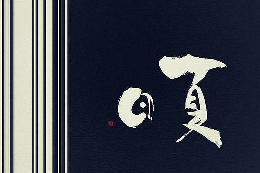 Ponte Ryuurui - Summer sun calligraphy #2