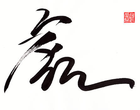 Oiyee At Oystudio - Tiger Calligraphy