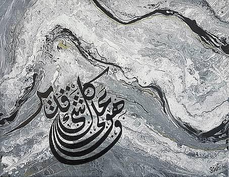 Wa Huwa Alaa Kulli Shayin Qadeer by Salwa  Najm