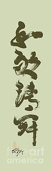 Wa Kei Sei Jaku  by Nadja Van Ghelue
