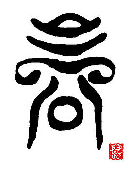 Ancient Chinese character by Steve Clarke