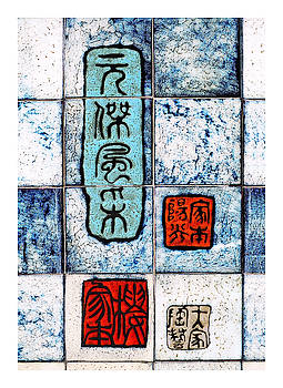 Beautiful Yuan dynasty tiles by Steve Clarke