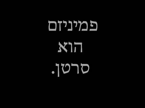 Feminism is Cancer in Hebrew by Red Pill Religion