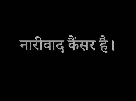Feminism is Cancer in Hindi by Red Pill Religion