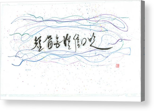 Chinese Calligraphy-ancient Chinese Poem About A Young Shepherd Playing A Random Tune On A Flute Acrylic Print featuring the painting A Random Tune by Mui-Joo Wee