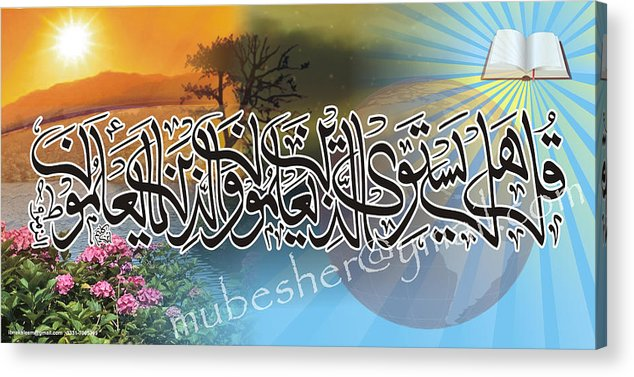 Arabic Calligraphy Acrylic Print featuring the digital art Quran Verse by Ibn-e- Kaleem