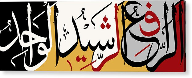Islamic Calligraphy Acrylic Print featuring the painting Names Of Allah by Catf