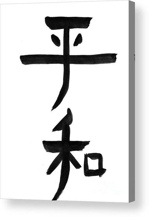 World Peace Kanji Acrylic Print featuring the painting World Peace by Chandelle Hazen