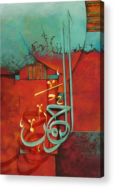 Islamic Calligraphy Acrylic Print featuring the painting Ar-rahman by Catf