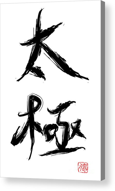 Tai Acrylic Print featuring the digital art Tai Chi Character by Tuimages