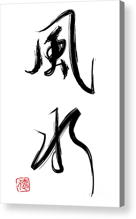 Abstract Acrylic Print featuring the digital art Feng Shui by Tuimages