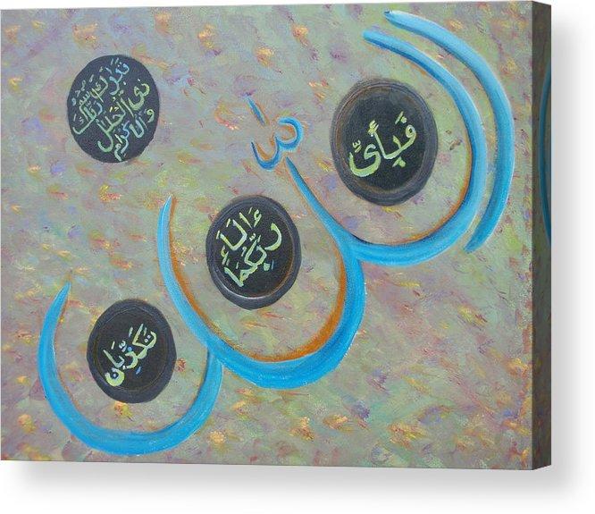 Surah Rahman Acrylic Print featuring the painting Surah Rahman In Pastels by Nadeem Farooq